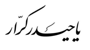 Haydar-e-Karrar